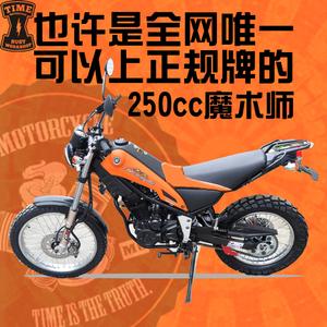 魔术球摩托车图片_鑫源魔术师250越野摩托车图片_高清图_细节