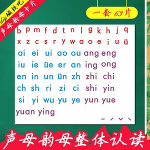 声母韵母声调_汉语拼音字母卡片注四声调声母韵母整体认读