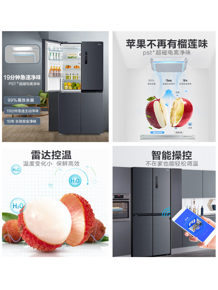 Midea cross door refrigerator frequency conversion air-cooled frost free household double door open door
