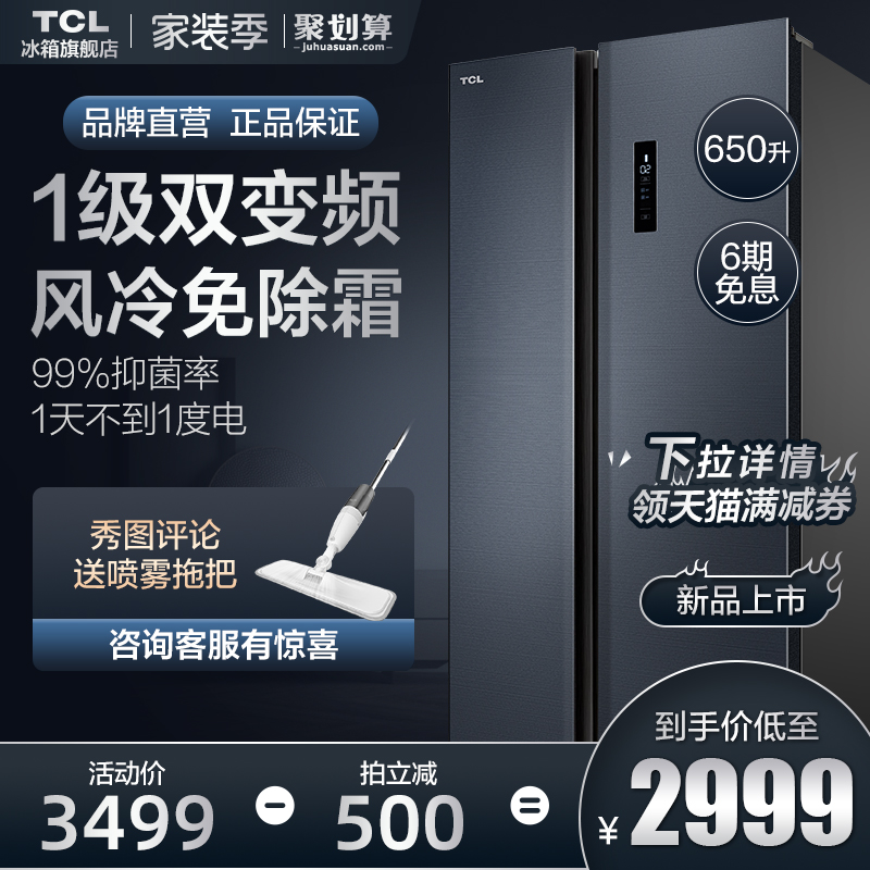 TCL 650L Inverter Refrigerator Double Door First Class Energy Efficiency Air Cooled No Frost